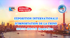 Exposition internationale d'importation de la Chine