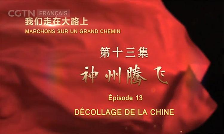 « Marchons sur un grand chemin » - Épisode 13 - Décollage de la Chine
